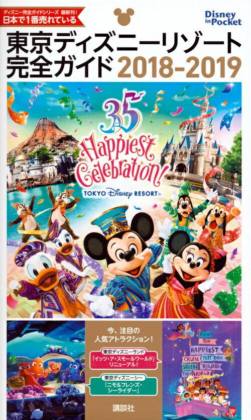 東京ディズニーリゾート完全ガイド 2018-2019 (Disney in Pocket) [ 講談社 ]