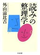 「読み」の整理学