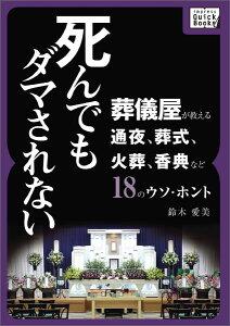 【POD】死んでもダマされない 葬儀屋が教える通夜、葬式、火葬、香典など18のウソ・ホント (impress QuickBooks)