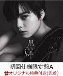 【楽天ブックス限定先着特典】8thシングル『黒い羊』 (初回仕様限定盤 TYPE-A CD+Blu-ray) (ポストカード付き)