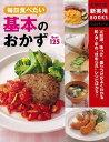 【バーゲン本】毎日食べたい基本のおかずBest125 (主婦の友新実用BOOKS Cooking) [ 主婦の友社 編 ]