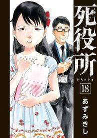 死役所 18 (バンチコミックス) [ あずみきし ]