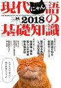 現代にゃん語の基礎知識(2018) [ 現代にゃん語研究会 ]