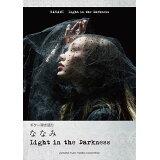 ななみLight in the Darkness (ギター弾き語り)