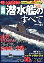 海上自衛隊最新潜水艦のすべて 特別付録70分DVD付き!! (COSMIC MOOK) [ 菊池雅之 ]