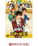 【先着特典】関西ジャニーズJr.のお笑いスター誕生!(オリジナル ミニ・クリアファイル付き)
