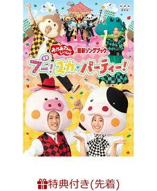 【先着特典】「おかあさんといっしょ」最新ソングブック ブー!スカ・パーティ DVD(いいね~!「ブー!スカ・パーティ!」お面 セット) [ 花田ゆういちろう ]