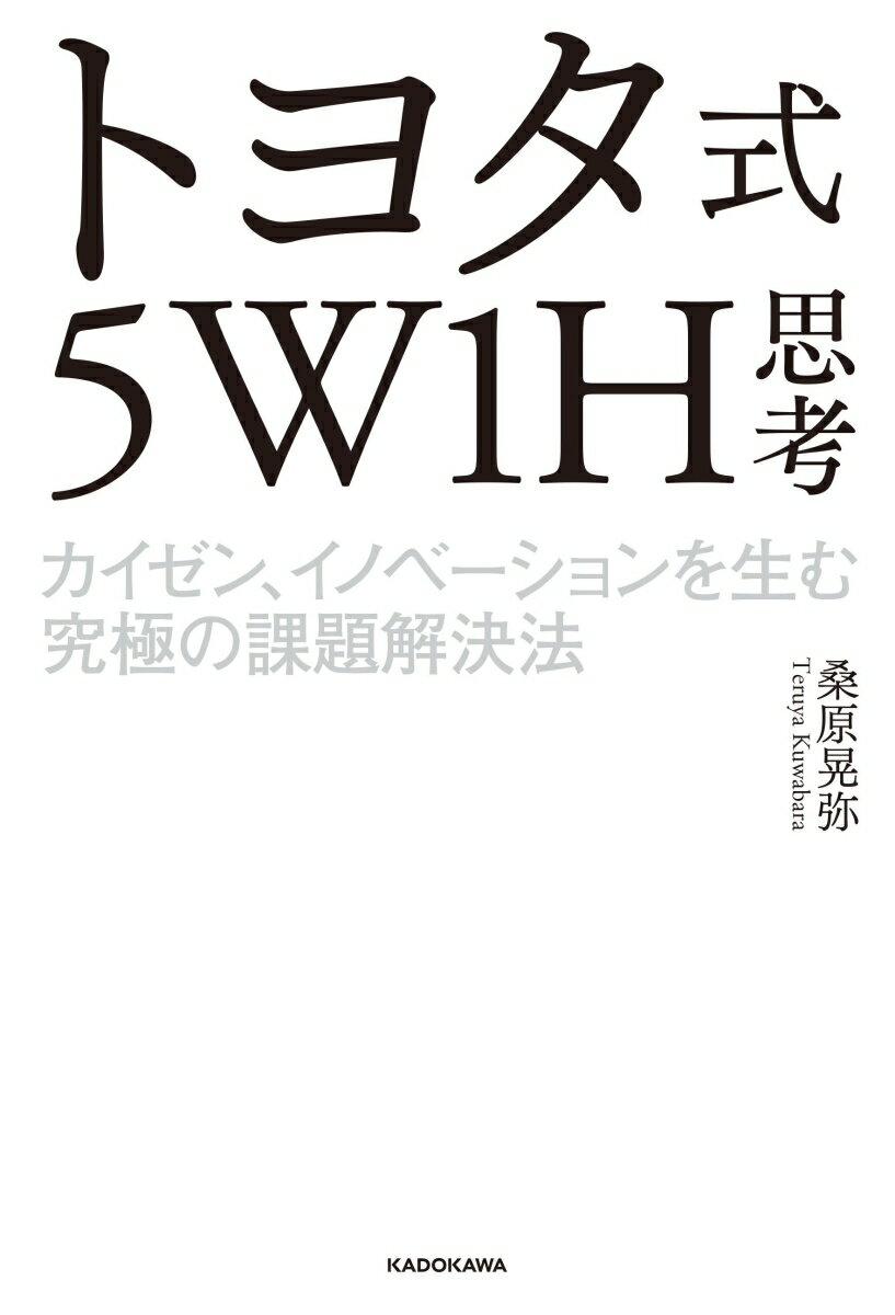 トヨタ式5W1H思考 カイゼン、イノベーションを生む究極の課題解決法 [ 桑原 晃弥 ]