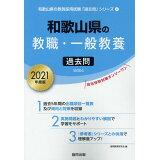 和歌山県の教職・一般教養過去問(2021年度版) (和歌山県の教員採用試験「過去問」シリーズ)