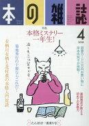 本の雑誌(418号(2018 4))