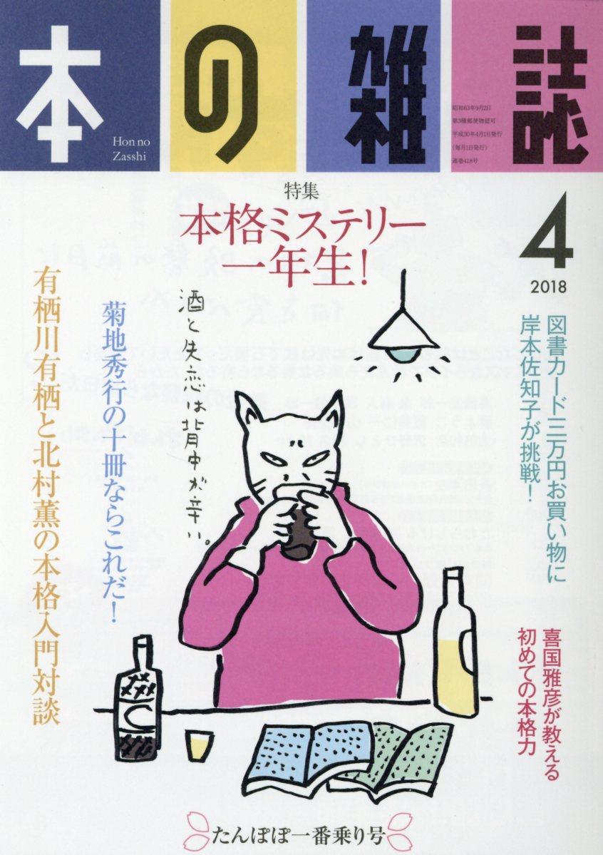 本の雑誌(418号(2018 4)) 特集:本格ミステリー一年生!