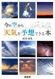 今の空から天気を予想できる本 [ 武田康男 ]