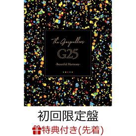 【先着特典】G25 -Beautiful Harmony- (初回限定盤 5CD+Blu-ray) (カレンダーポスター付き) [ ゴスペラーズ ]