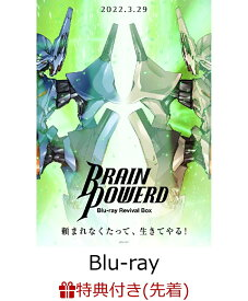 【先着特典】ブレンパワード Blu-ray Revival Box(特装限定版)【Blu-ray】(A3クリアポスター) [ 白鳥哲 ]