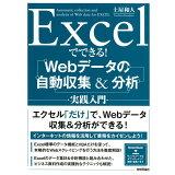 Excelでできる!Webデータの自動収集&分析実践入門
