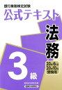 銀行業務検定試験公式テキスト法務3級(2020年6月・10月受験用) [ 経済法令研究会 ]