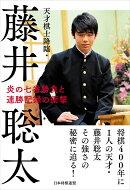【予約】天才棋士降臨・藤井聡太 炎の七番勝負と連勝記録の衝撃