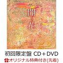 【楽天ブックス限定先着特典】開花 (初回限定盤 CD+DVD)(クリアファイル)