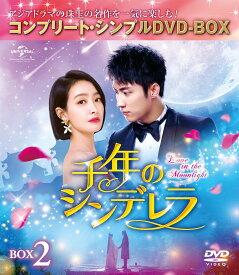 千年のシンデレラ~Love in the Moonlight~ BOX2<コンプリート・シンプルDVD-BOXシリーズ>【期間限定生産】 [ ホアン・ジンユー[黄景瑜] ]
