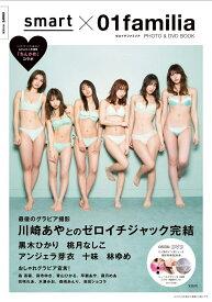 smart特別編集 smart×ゼロイチファミリア PHOTO & DVD BOOK