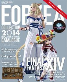 ファイナルファンタジーXIV: 新生エオルゼア エオルゼアコレクション2014 (SE-mook)