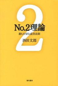 No.2理論 最も大切な成功法則 [ 西田文郎 ]