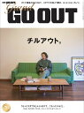 GRAND GO OUT チルアウト。 (ニューズムック 別冊GO OUT)