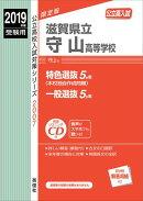 滋賀県立守山高等学校(2019年度受験用)