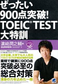 ぜったい900点突破!TOEIC TEST大特訓