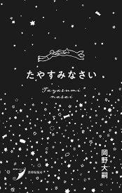 たやすみなさい (現代歌人シリーズ 27) [ 岡野大嗣 ]