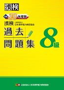 漢検 8級 過去問題集 平成30年度版