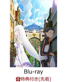【先着特典】Re:ゼロから始める異世界生活 新編集版 Blu-ray (描き下ろしレム&ラムA3サイズ3Dポスター付き)【Blu-ray】 [ 長月達平 ]