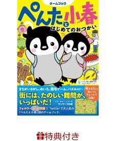 【特典付】ぺんたと小春 はじめてのおつかい [ ペンギン飛行機製作所 ]