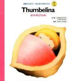 Thumbelina (英語でよもう!はじめてのめいさく) [ いもとようこ ]