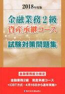 金融業務2級資産承継コース試験対策問題集(2018年度版)