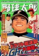 野球太郎(No.025)
