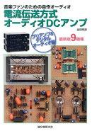 電流伝送方式オーディオDCアンプ(プリアンプ&デジタルオーディオ)