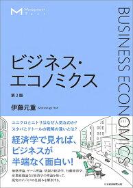 マネジメント・テキスト ビジネス・エコノミクス 第2版 [ 伊藤 元重 ]