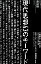 現代思想43のキーワード (現代思想5月臨時増刊号)