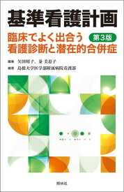 基準看護計画 第3版 臨床でよく出合う看護診断と潜在的合併症 [ 矢田昭子 ]