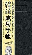中村天風成功手帳(2017年版 普及版)