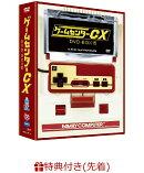 【先着特典】ゲームセンターCX DVD-BOX15(オリジナルスライド15パズル付き)