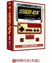 【先着特典】ゲームセンターCX DVD-BOX15(オリジナルスライド15パズル付き) [ 有野晋哉 ]
