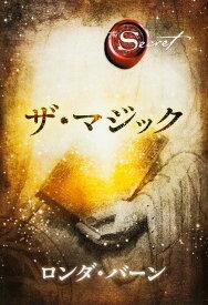 ザ・マジック [ ロンダ・バーン ]