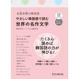 やさしい韓国語で読む世界の名作文学