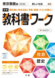 中学教科書ワーク東京書籍版歴史