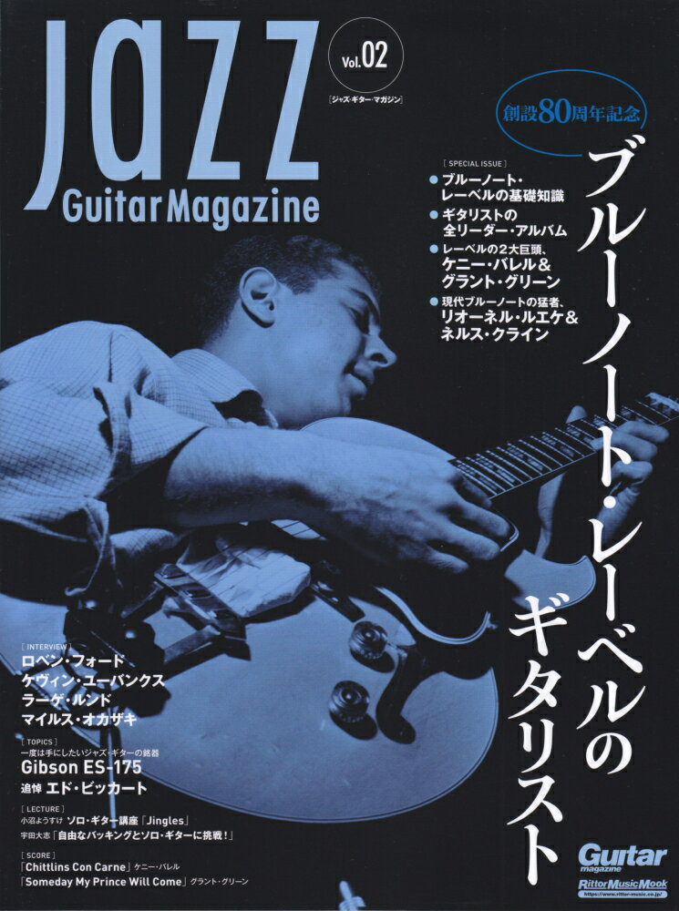 Jazz Guitar Magazine(Vol.2) 創設80周年記念ブルーノート・レーベルのギタリスト (Rittor Music Mook Guitar magaz)