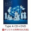【楽天ブックス限定先着特典】≠ME 2ndシングル「まほろばアスタリスク」(Type A CD+DVD)(生写真(予定)) [ ≠ME ]