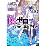 Re:ゼロから始める異世界生活(18) (MF文庫J)