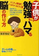 【謝恩価格本】子供が勉強にハマる脳の作り方